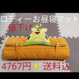 ロディ(Rody)のロディーのお昼寝マット  定価4767円(ベビー布団)
