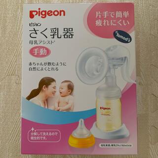 ピジョン(Pigeon)のPigeon さく乳器 母乳アシスト 手動(その他)