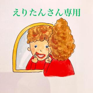 アンパサンド(ampersand)の☆専用☆ページ(その他)