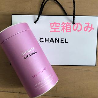 シャネル(CHANEL)のcoconus様 CHANEL チャンス オータンドゥル バス タブレット 空箱(ボトル・ケース・携帯小物)