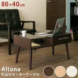 Altona 引き出し付きセンターテーブル DBR/NA/WH(ローテーブル)