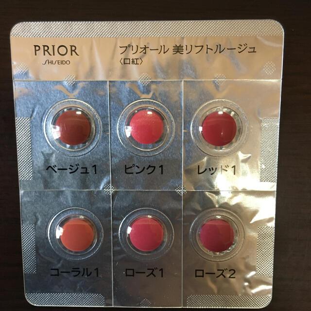 PRIOR(プリオール)のプリオール リップ6種 お試し コスメ/美容のベースメイク/化粧品(口紅)の商品写真