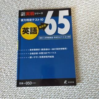 高校入試 2冊  専用です!(語学/参考書)