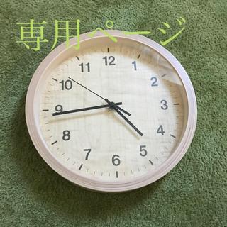 ニトリ(ニトリ)のおちゃ様 専用ページ*ニトリ〇壁掛け時計(掛時計/柱時計)