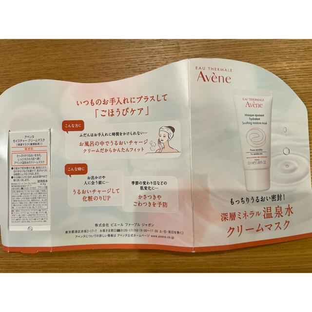 Avene(アベンヌ)のアベンヌ 保湿マスク 2本 コスメ/美容のスキンケア/基礎化粧品(パック/フェイスマスク)の商品写真