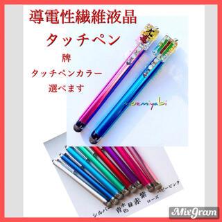 麻雀格闘倶楽部HGコナステ対応タッチペン 誘導繊維質タイプオーダーページです(麻雀)