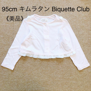 ビケットクラブ(Biquette Club)の95cm Biquette Club キムラタン ボレロ(カーディガン)