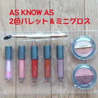 AS KNOW AS 2色パレット&ミニグロスセット