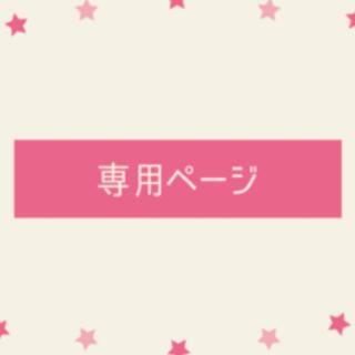 ババロア様 専用ページ(プロテイン)