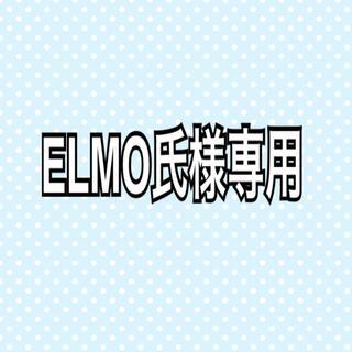 ELMO氏様専用(外出用品)