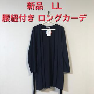 新品 お得◎  美ライン シンプルきれいめ♡ ロングカーディガン LL(カーディガン)