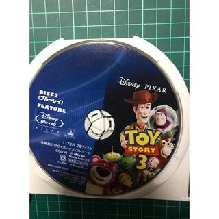 トイストーリー(トイ・ストーリー)の即日発送!ディズニー ピクサー トイストーリー3 ブルーレイ DVD無し 美品(アニメ)