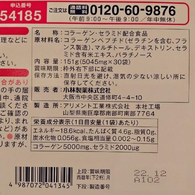 小林製薬(コバヤシセイヤク)の小林製薬 セラミドコラーゲン 2箱 未開封 食品/飲料/酒の健康食品(コラーゲン)の商品写真