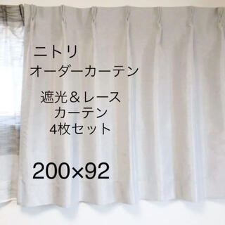 ニトリ(ニトリ)のニトリ オーダーカーテン 200×92  遮光 レース カーテン 4枚セット(カーテン)