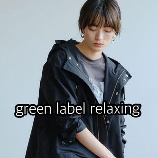 グリーンレーベルリラクシング(green label relaxing)のgreen label relaxing ◆ハッスイ フード ブルゾン アウター(ブルゾン)