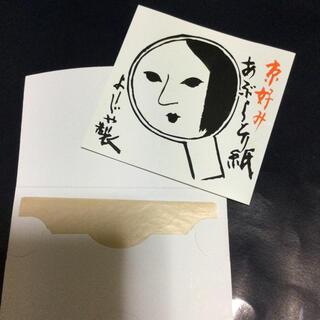 ヨージヤ(よーじや)の300円◆あぶらとり紙◆よーじや、京好みあぶらとり紙、おまけ(パック/フェイスマスク)