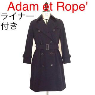 アダムエロぺ(Adam et Rope')の【 Adam et Rope' 】ライナー付き コットントレンチコート(トレンチコート)
