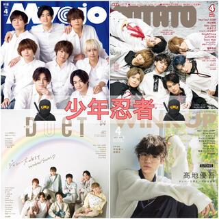 少年忍者 ドル誌 2021年4月号4誌(アイドルグッズ)