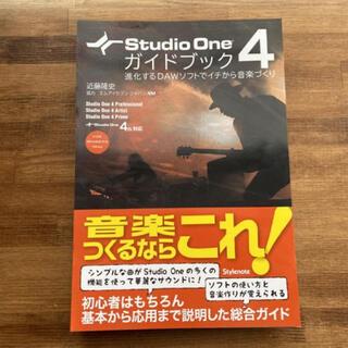 studio one 4 & ガイドブック(DAWソフトウェア)