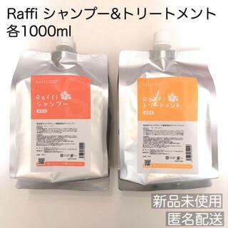 Raffi ✩︎⡱シャンプー &トリートメント(シャンプー/コンディショナーセット)