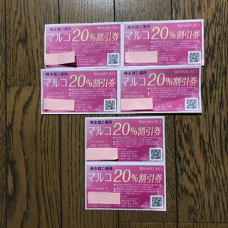 マルコ(MARUKO)のマルコ 株主優待券 6枚 (その他)