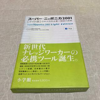 ショウガクカン(小学館)のMac スーパーニッポニカ2001ライト版 CD-ROM(PC周辺機器)