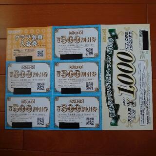 ラウンドワン☆株主優待券(ボウリング場)