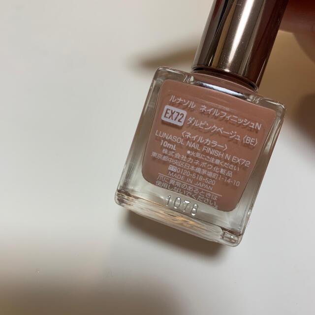 LUNASOL(ルナソル)のルナソル ネイル コスメ/美容のネイル(マニキュア)の商品写真