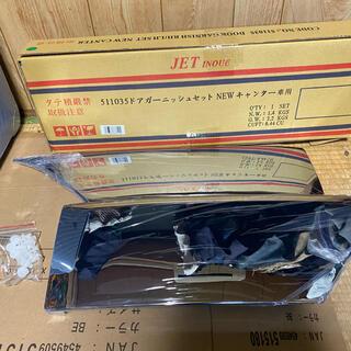 三菱 - NEWキャンター メッキドアガーニッシュ 廃盤品 JET デコトラ