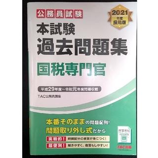 タックシュッパン(TAC出版)の国税専門官 TAC過去問題集(語学/参考書)