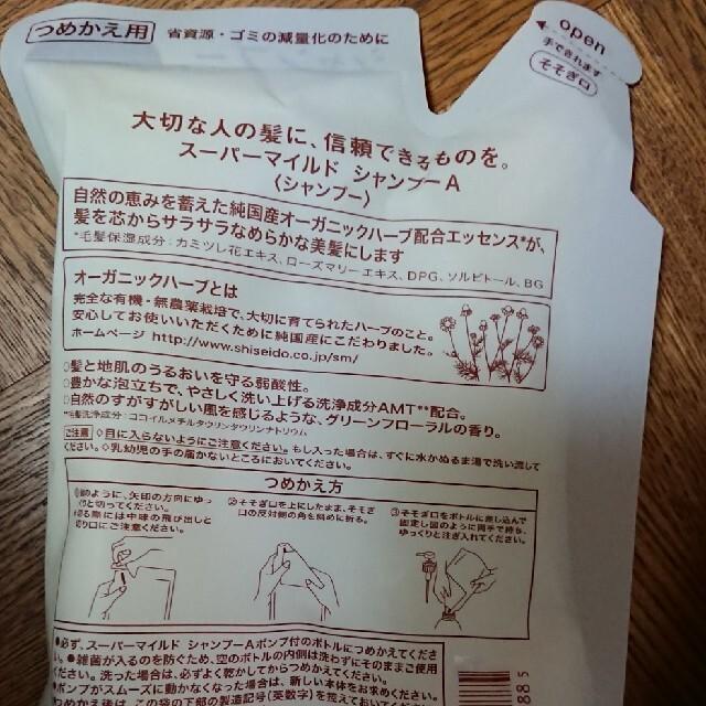 スーパーマイルド シャンプー/コンディショナー シャンプーA (つめかえ用)  コスメ/美容のヘアケア/スタイリング(コンディショナー/リンス)の商品写真
