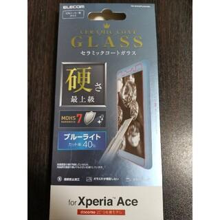 エクスペリア(Xperia)のELECOM Xperia Ace ガラスフィルム ブルーライトカット(保護フィルム)