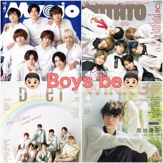 Boysbe ドル誌 2021年4月号4誌(アイドルグッズ)