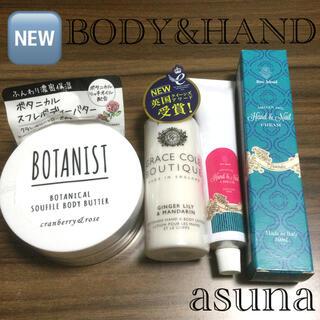 ボタニスト(BOTANIST)の新品 ブランドボディー&ハンドクリーム 3点セット(ボディクリーム)