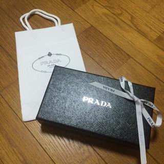 プラダ(PRADA)のPRADAショッパー&箱(日用品/生活雑貨)