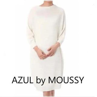 アズールバイマウジー(AZUL by moussy)の【AZUL by MOUSSY】ボートネックニットワンピース(ひざ丈ワンピース)