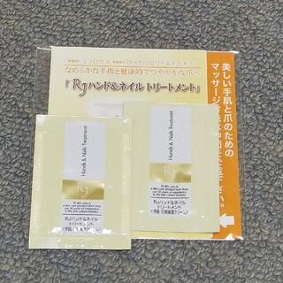 ヤマダヨウホウジョウ(山田養蜂場)の山田養蜂場 RJ ハンド&ネイルトリートメント 1g×2(ハンドクリーム)