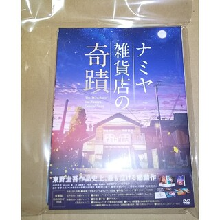 ヘイセイジャンプ(Hey! Say! JUMP)のナミヤ雑貨店の奇蹟 豪華版 DVD(日本映画)