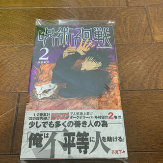 シュウエイシャ(集英社)の呪術廻戦 2巻 初版(その他)