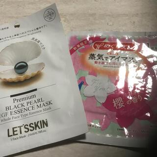 黒真珠マスクとアイマスク(パック/フェイスマスク)