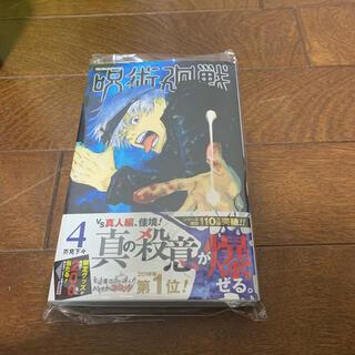 シュウエイシャ(集英社)の呪術廻戦 4巻 初版(その他)