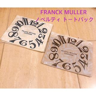 フランクミュラー(FRANCK MULLER)の【非売品】フランクミュラー パティスリー トートバッグ⭐️ノベルティ 2つセット(トートバッグ)