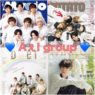 Aぇ!group ドル誌 2021年4月号4誌(アイドルグッズ)