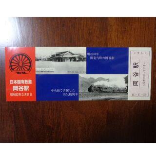 ジェイアール(JR)の日本国有鉄道 岡谷駅 昭和62年3月31年記念台紙(その他)