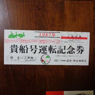 ジェイアール(JR)の1987年 貴船号運転記念券(国鉄・桐生機関区 1987.1)(その他)