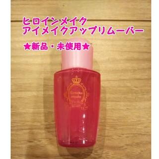 ヒロインメイク - 【新品・未使用】ヒロインメイクアイメイクアップリムーバー