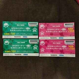 ちゃー様専用 セガ 株主優待券 UFOキャッチャー 2000(その他)