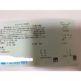 バレエチケット2021年3月25日 熊川哲也 Kバレエカンパニー『白鳥の湖』(バレエ)