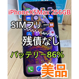 アップル(Apple)の【美品】iPhone Xs Max Silver 256 GB SIMフリー(スマートフォン本体)
