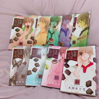 失恋ショコラティエ 全9巻セット(少女漫画)